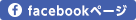 facebookページボタン