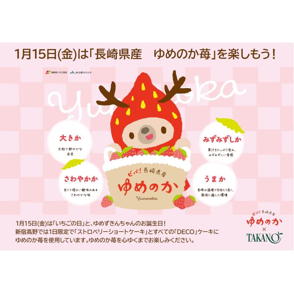 新宿高野20210115_01